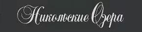 Логотип Никольские озера